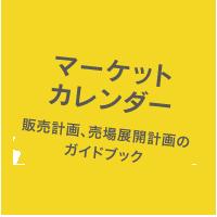 マーケットカレンダー[販売計画、売場展開計画のガイドブック] 毎月更新⇒